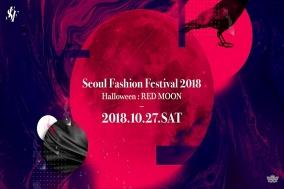 (10.27) 할로윈 레드문: 서울 패션 페스티벌 2018 [페스티벌, 잠실실내체육관]
