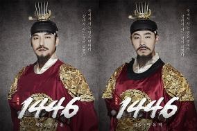 [PRESS] 조선의 궁궐에 당도한 것을 환영하오, 낯선이여 : 뮤지컬