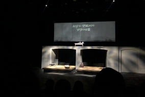 [PRESS] 서울이 경성이었을 적에,  연극 '소설가 구보氏와 경성사람들'