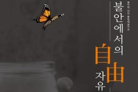 [Preview] 불안씨, 우리 헤어져 [도서]