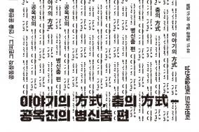 [Preview] (~10/14) 이야기의 方式, 춤의 方式-공옥진의 병신춤 편 @남산예술센터 드라마센터