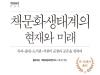 [Preview] 책문화생태계의 현재와 미래 [도서]