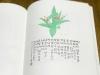 [오피니언] 시로부터 받는 위로 《나태주 육필시화집》 [도서]