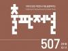 [리뷰 URL 취합] 출판저널 507호