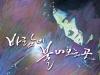 [Preview] 바람이 불어오는 곳에서, 영원히 불릴 김광석