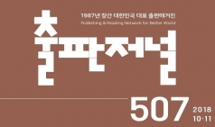 [Review] 출판저널 507호 [도서]