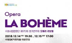 수원시립합창단 제170회 정기연주회 Opera <La Bohème>