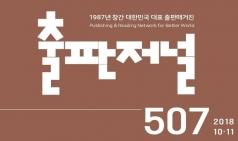 [Vol.402] 출판저널 507호