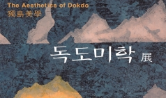[Preview] (~12/11) 독도미학展 @세종문화회관 미술관 1관