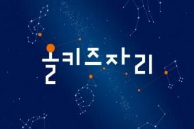(11.23) 올키즈자리 [클래식, 여의도 KBS홀]