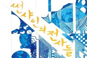 (~12.30) 썬샤인의 전사들 [연극, CKL스테이지]