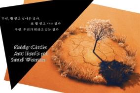 [Review] 사막 속의 흰 개미 - 결국 인간도 자연의 일부