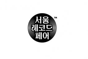 [오피니언] 복합적 음악 문화 행사로 발전하고 있는 서울 레코드 페어 [음악]