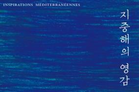 [도서] 지중해의 영감