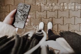 [청음] '나라면 이 공연 간다' (나.공.간) - 11월 공연 추천