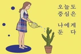 [Preview] 언제나 내가 중심이 되길 [도서]