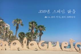 [2018년,스페인,맑음] #4.노 쏘이 치나, 쏘이 꼬레아나