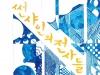 [Preview] 연극 - 썬샤인의 전사들