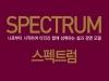 [도서] 스펙트럼