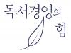 [리뷰 URL 취합] 독서경영의 힘