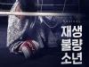 (~01.20) 재생불량소년 [뮤지컬, 대학로예술극장 소극장]