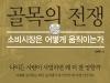 [PRESS] 한국은 언제나 <골목의 전쟁> [도서]