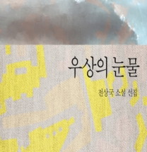 [Opinion] 우상의 눈물 [도서]
