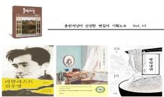 출판저널이 선정한 편집자 기획노트 Vol.12