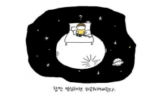 [Opinion] 혼자서도 즐겁게 [기타]