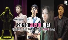 [2018 공연계 결산②] 에디터's pick – 우리가 사랑했던, 그리고 아쉬워했던 2018 올해의 캐릭터