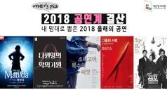 [2018 공연계 결산①] 에디터's pick – 내 맘대로 뽑은 2018 올해의 공연