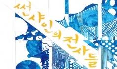 [Preview] 연극 <썬샤인의 전사들> [공연]