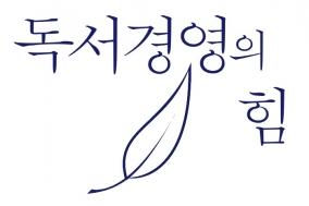 [Review] 독서경영의 힘 [도서]
