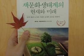[Review] '책의 정글'에서 살아남는 법