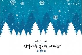 [청음] 12월 공연 추천 - 연말에는 콘서트 어때요? [나.공.간]