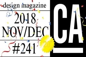 [Review] CA#241 : 디자인을 넘어서는 디자인과 브랜딩 [도서]
