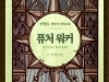 [Opinion] '예언'이란, '그림자자국'과 '퓨쳐워커' [도서]