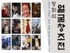 [프리뷰 URL 취합] 영화의 얼굴창조展