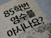 [Opinion] 85학번 영수를 아시나요? [도서]