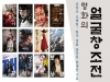(~04.23) 영화의 얼굴창조展 [디자인, 아라아트센터]