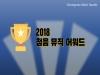 [청음] 2018 청음 뮤직 어워즈 (CMA)