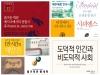 [오피니언] 올해야 말로 꼭 읽고 싶은 책 10권 [도서]