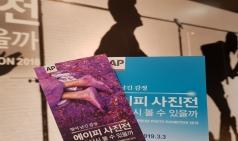 [Review] AP 사진전 : 다시 너를 볼 수 있을까 - 박제된 이야기들