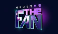 [Opinion] SBS <더 팬> : 팬이라는 갈증 [기타]