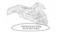 [Green그림] 메디치가 이야기 7편