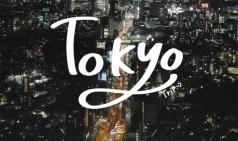 [주저리주저리] Tokyo