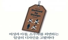 [PRESS] 포용적 디자인에 대해, 좋아 보이는 것들의 배신 [도서]