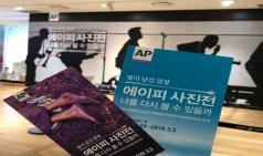 [Review] <AP 사진전>, 그 애매모호함 [전시]
