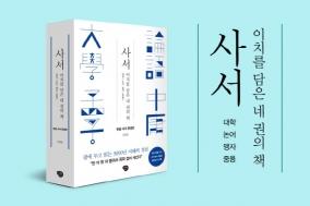 [도서] 사서