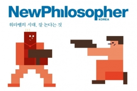 [Review] New Philosopher 2018 4호 : 워라밸의 시대, 잘 논다는 것
